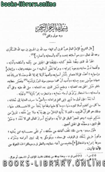❞ كتاب التبيان في إعراب القرآن ط الحلبي ❝  ⏤ عبد الله بن الحسين بن أبي البقاء العكبري