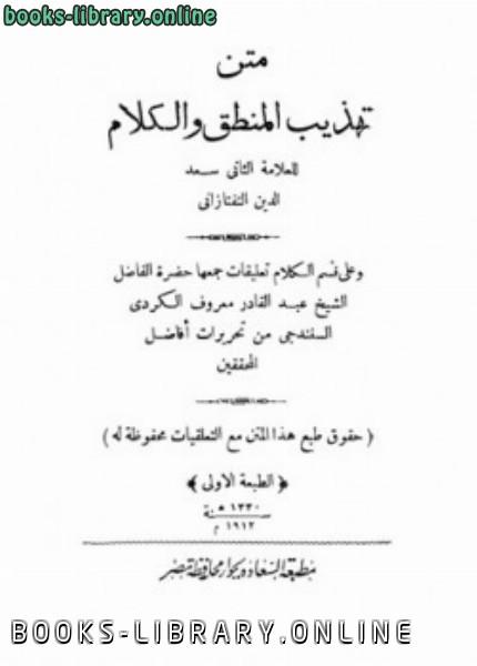 ❞ كتاب تهذيب المنطق والكلام ❝  ⏤ سعد الدين التفتازاني