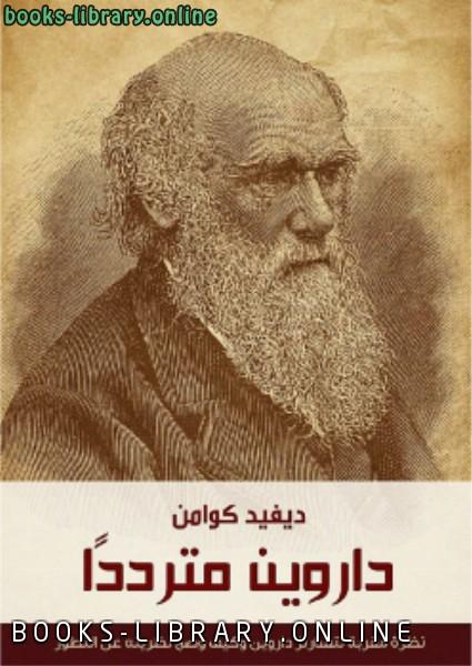 ❞ كتاب داروين مترددا ❝  ⏤ ديفيد كوامن