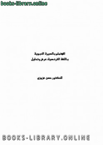 ❞ كتاب الاهتمام بالسيرة النبوية باللغة الفرنسية عرض وتحليل ❝  ⏤ حسن بن إدريس عزوزي