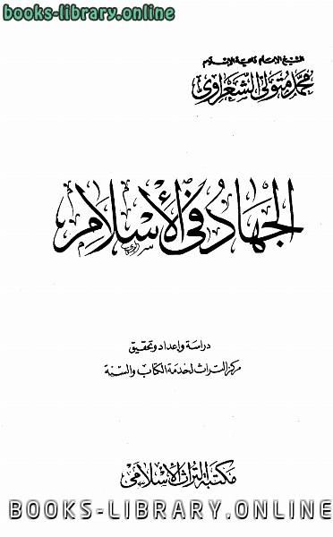 الجهاد في الإسلام
