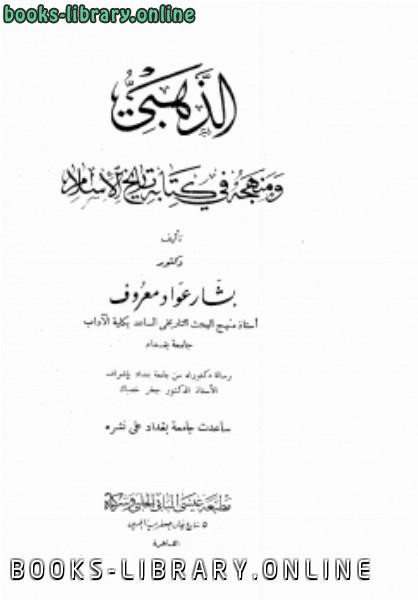 ❞ كتاب الذهبي ومنهجه في كتابه تاريخ الإسلام طالحلبي ❝  ⏤ بشار عواد معروف