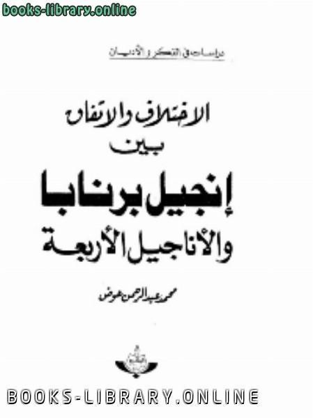 ❞ كتاب الاختلاف والاتفاق بين إنجيل برنابا والاناجيل الاربعة ❝  ⏤ محمد عبد الرحمن عوض