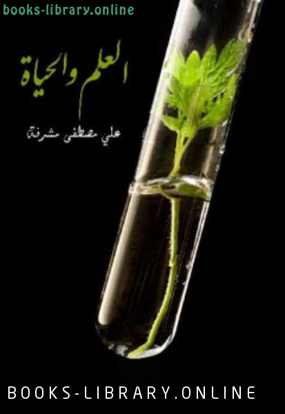 العلم والحياة علي مصطفى مشرفة