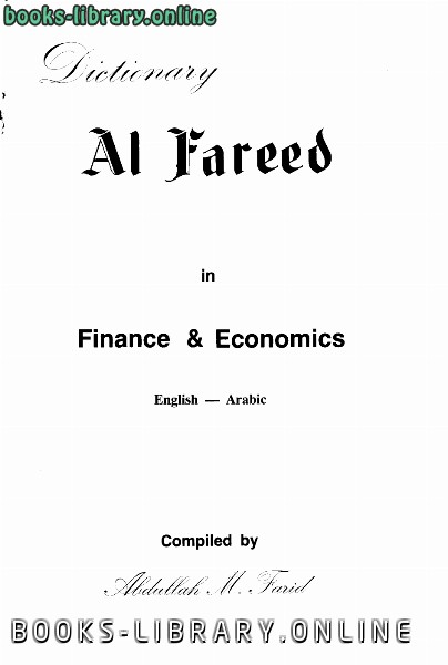 ❞ كتاب القاموس الفريد في المال والإقتصاد إنجليزي - عربي ❝  ⏤ عبد الله محمد فريد