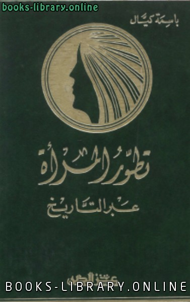 ❞ كتاب تطور المرأة عبر التاريخ ❝  ⏤ باسمة كيال