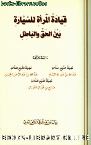 ❞ كتاب قيادة المرأة للسيارة بين الحق والباطل *** ❝