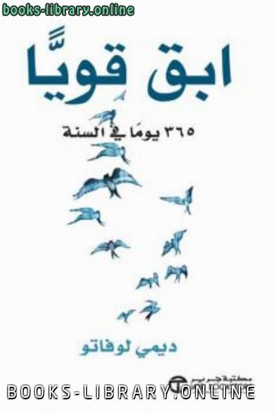 ❞ كتاب ابق قويا 365 يوما في السنه ❝  ⏤ ديمى لوفاتو