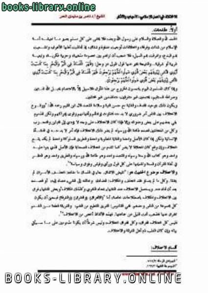 ❞ كتاب الاختلاف في العمل الإسلامي: الأسباب والآثار ❝  ⏤ ناصر بن سليمان العمر