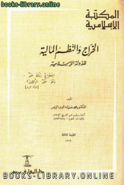 ❞ كتاب الخراج والنظم المالية للدولية الإسلامية ❝  ⏤ محمد ضياء الدين الريس