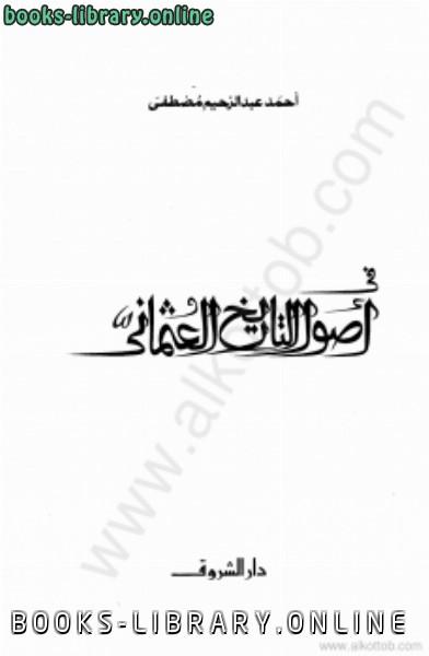 ❞ كتاب أصول التاريخ العثمانى ❝  ⏤ أحمد عبد الرحيم السايح