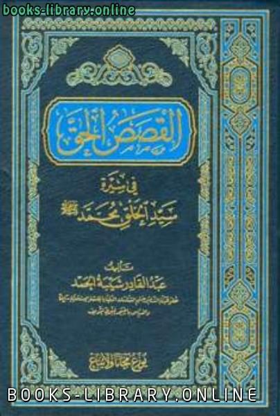 ❞ كتاب القصص الحق في سيرة سيد الخلق محمد صلى الله عليه وسلم ❝  ⏤ عبد القادر شيبة الحمد