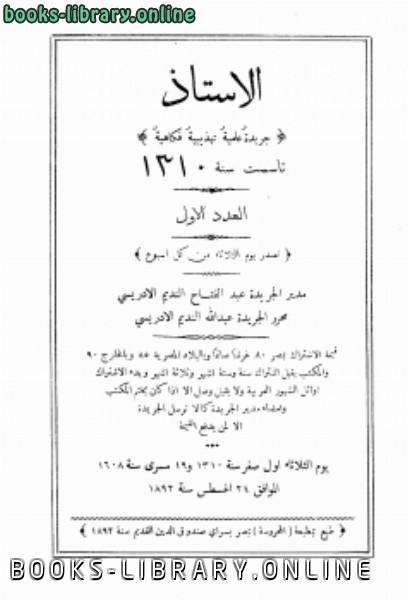 ❞ مجلة جريدة الأستاذ ❝  ⏤ عبد الله النديم الإدريسي
