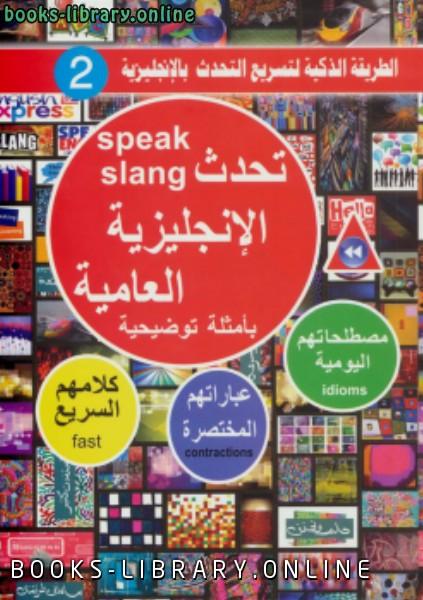 ❞ كتاب تحدث الإنجليزية العامية ❝  ⏤ فهد عوض الحارثي