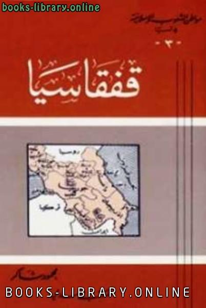 ❞ كتاب قفقاسيا القوقاز ❝  ⏤ محمود شاكر شاكر الحرستاني أبو أسامة