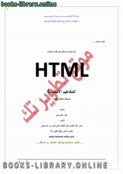❞ كتاب HTML المفاهيم الأساسية  ❝  ⏤ عمر الحوسني