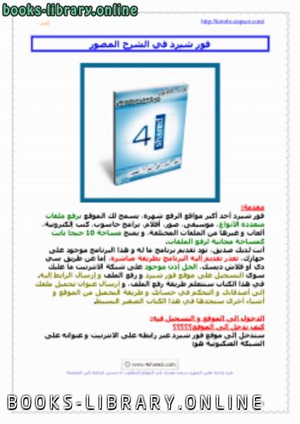 ❞ كتاب 4Shared الفور شيرد في الشرح المصور  ❝  ⏤ كاتب غير محدد