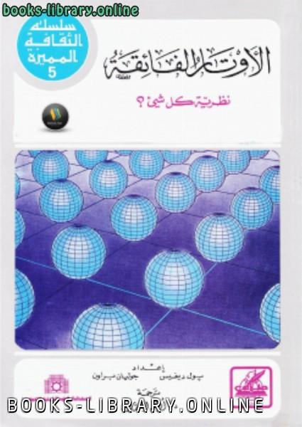 ❞ كتاب الأوتار الفائقة نظرية كل شئ ❝  ⏤ بول ديفيس