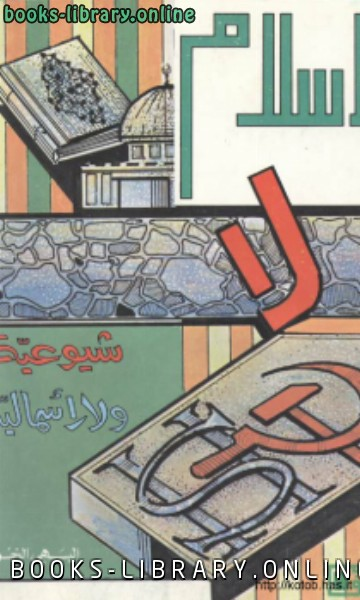 ❞ كتاب الإسلام لا شيوعية ولا رأسمالية ❝  ⏤ El Bahay El Koly_البهي الخولي