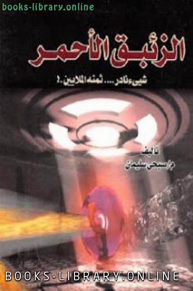 ❞ كتاب الزئبق الأحمر: شيء نادر ثمنه الملايين ❝  ⏤ صبحى سليمان