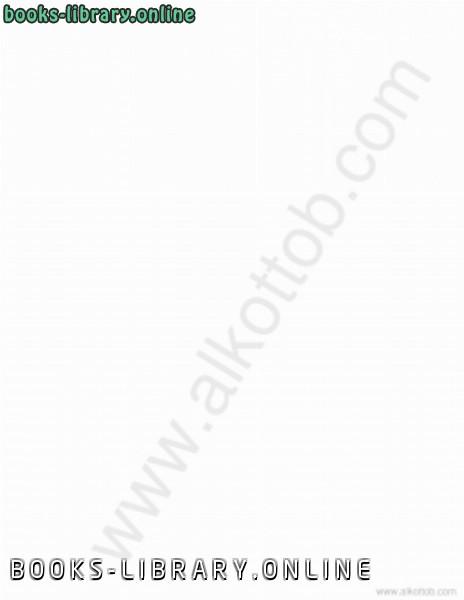 ❞ كتاب محمود أمين العالم فى عيد ميلاده الماسى ❝  ⏤ أحمد عبد الحليم عطية
