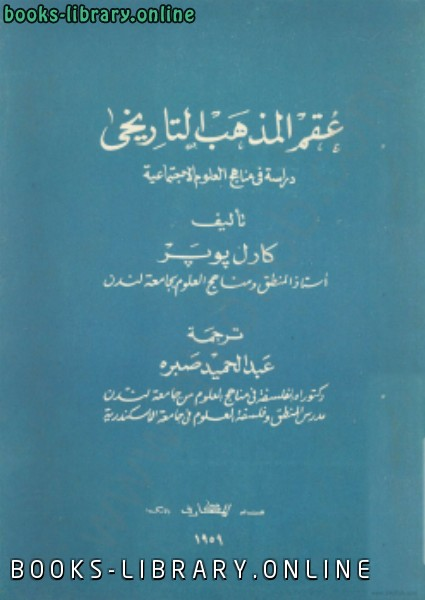 ❞ كتاب عقم المذهب التاريخي دراسة في مناهج العلوم الإجتماعية ❝  ⏤ كارل بوبر