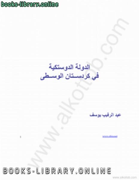❞ كتاب الدولة الدوستيكية فى كردستان الوسطى* ❝  ⏤ عبد الرقيب يوسف