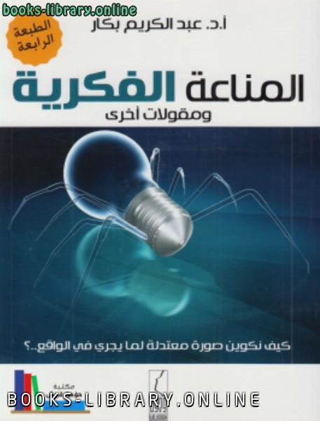 ❞ كتاب المناعة الفكرية ❝  ⏤ أ.د. عبدالكريم بكار
