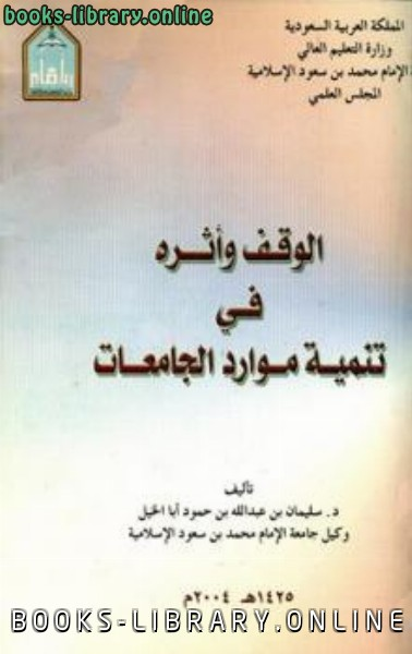 ❞ كتاب الوقف وأثره في تنمية موارد الجامعات ❝  ⏤ سليمان بن عبد الله أباالخيل