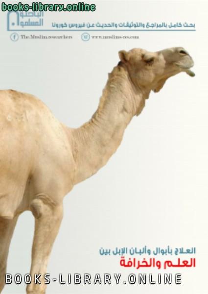 ❞ كتاب العلاج بأبوال وألبان الإبل بين العلم والخرافة ❝  ⏤ الباحثون المسلمون