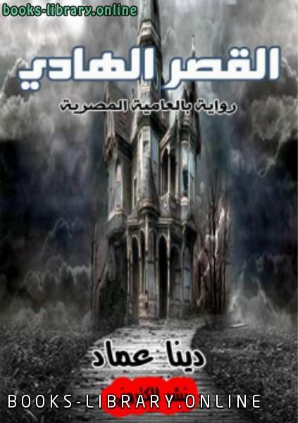 ❞ كتاب القصر الهادى ❝  ⏤ دينا عماد