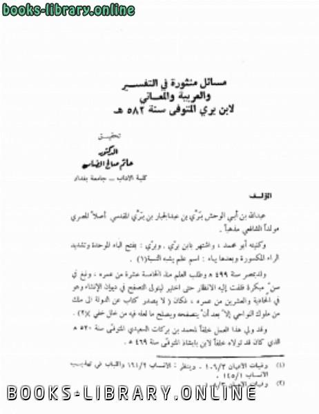 ❞ كتاب مسائل منثورة في التفسير والعربية والمعاني ❝  ⏤ عبد الله بن بري بن عبد الجبار