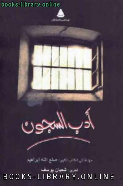 ❞ كتاب أدب السجون لـ شعبان يوسف ❝  ⏤ أحمد بهاء الدين شعبان