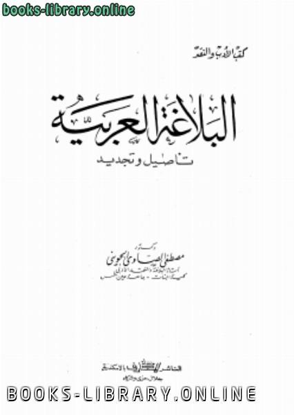 ❞ كتاب البلاغة العربية ❝  ⏤ د. مصطفى الصاوي الجويني