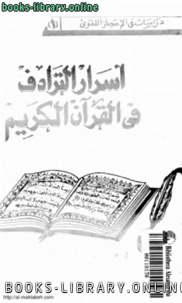❞ كتاب أسرار الترادف فى القرآن الكريم ❝  ⏤ علي اليمني دردير