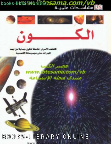 ❞ كتاب مشاهدات علمية الكون ❝  ⏤ روبين كيرود