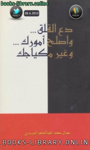 ❞ كتاب دع القلق وأصلح أمورك وغير مكياجك  ❝  ⏤ جمال محمد العبدالمنعم الدوسري