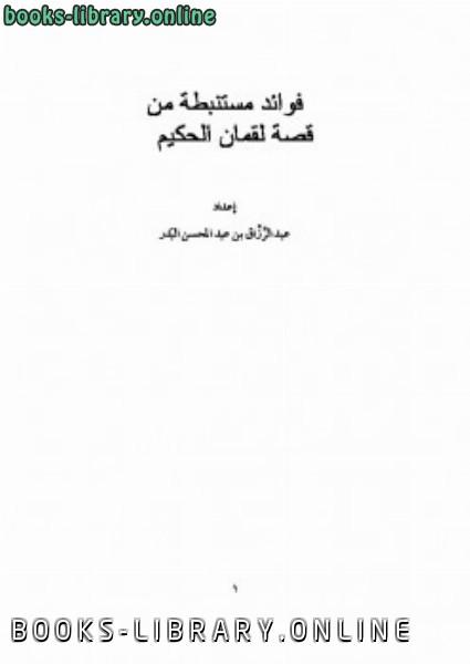❞ كتاب فوائد مستنبطة من قصة لقمان الحكيم ❝  ⏤ الاستاذ عبدالرزاق بن عبدالمحسن البدر