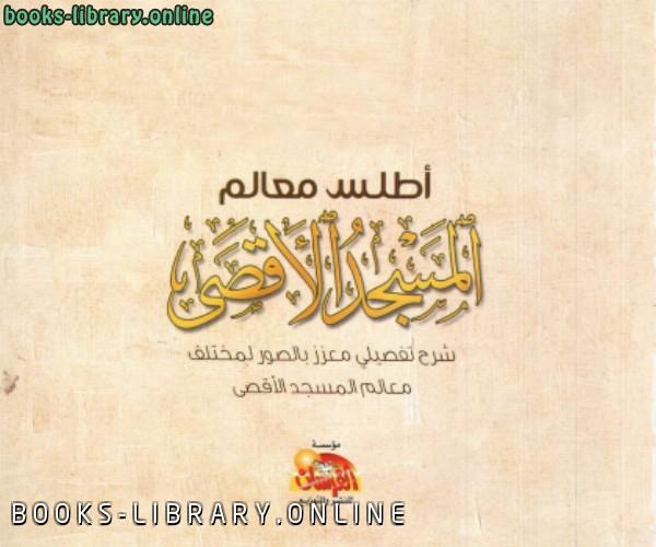 ❞ كتاب أطلس معالم المسجد الأقصى (ملون) ❝  ⏤ عبد الله معروف