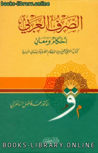 ❞ كتاب الصرف العربي أحكام ومعان ❝  ⏤ الدكتور فاضل صالح السامرائي