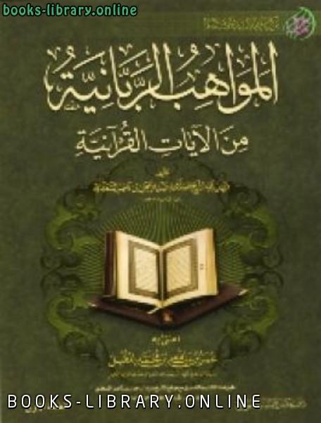 ❞ كتاب المواهب الربانية من الآيات القرآنية ❝  ⏤ عبد الرحمن بن ناصر السعدي