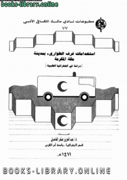 ❞ كتاب استخدامات غرف الطوارئ ❝  ⏤ عبدالعزيز صقر الغامدي