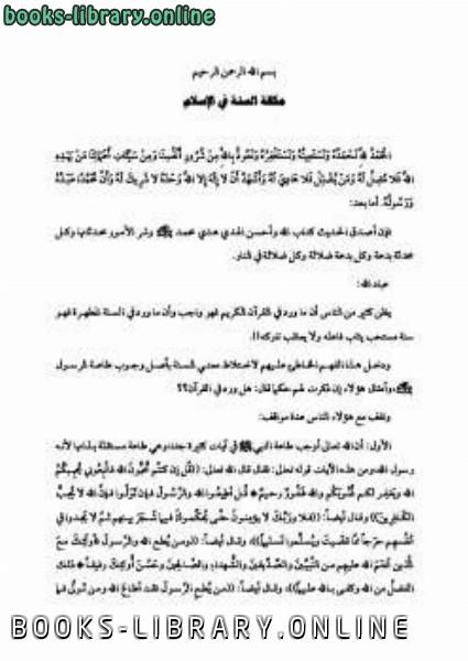 ❞ كتاب مكانة السنة في الإسلام ❝  ⏤ صالح بن فوزان الفوزان
