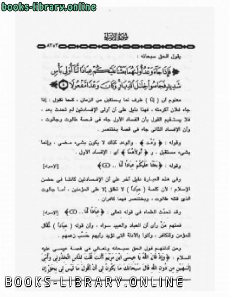 خواطر الشعراوي المجلد الرابع عشر