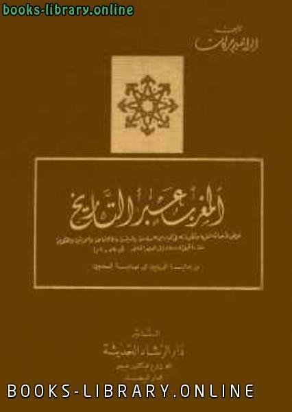 ❞ كتاب المغرب عبر التاريخ المجلد الثاني ❝  ⏤ إبراهيم حركات