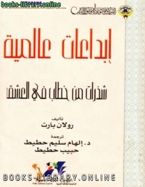 ❞ كتاب شذرات من خطاب في العشق ❝  ⏤ رولان بارت
