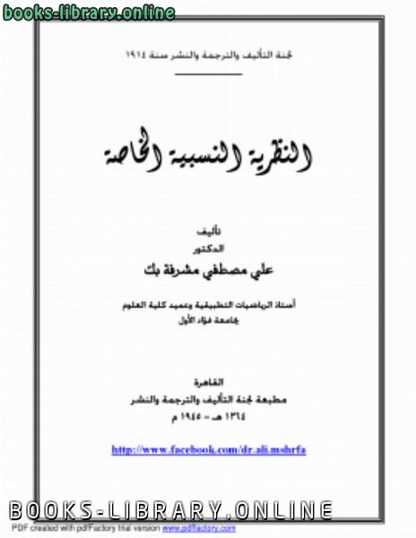 ❞ كتاب النظرية النسبية الخاصة ❝  ⏤ د. على مصطفى مشرفة