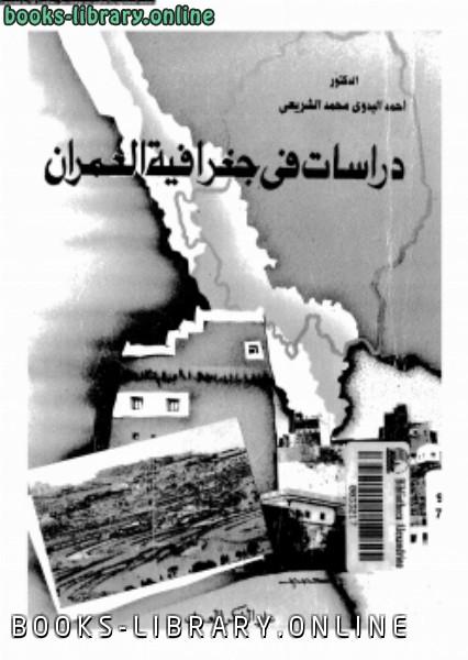 ❞ كتاب دراسات فى جغرافية المعمار ❝  ⏤ د. أحمد البدوي محمد الشريعى