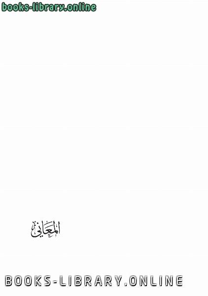 ❞ كتاب المعاني .. ❝  ⏤ جماعة من العلماء