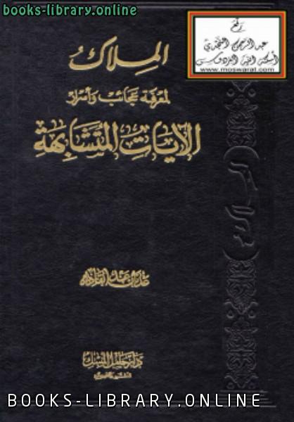 ❞ كتاب الملاك لمعرفة عجائب وأسرار الآيات المتشابهة ❝  ⏤ عدنان عبدالقادر